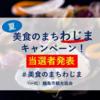 「美食のまちわじま『夏』キャンペーン」の当選番号が発表されました