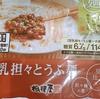 俺が選ぶおすすめダイエット飯コンビニ編をまとめた【減量飯】