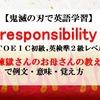 【鬼滅の刃の英語】responsibilityの意味、煉獄さんのお母さんの教えで例文、似た意味の単語の使い分け、覚え方(TOEIC初級、英検準2級レベル)【マンガで英語学習】