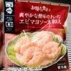 【ファミリーマート】爽やかな酸味のきいたエビマヨソース和えを食べてみた!