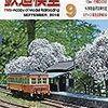 『月刊 鉄道模型趣味(TMS) 2018 9 No.920』 機芸出版社