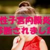 不妊の原因がもう一つ、慢性子宮内膜炎と診断されました