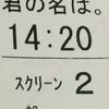 映画「君の名は」を観て、新海誠監督に裏切られたと悟った件。