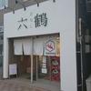 汁なし 六鶴 / 札幌市北区北21条西4丁目 ドミール21 1F