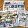 台湾に、粗悪ワクチン124万回分を贈った安倍元首相。