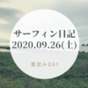 【サーフィン日記・6日目】激混みDAY