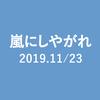 2019.11/23放送 嵐にしやがれ 体育会系肉グルメデスマッチ