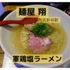「麺屋 翔」軍鶏塩ラーメン@西新宿本店【レビュー・感想】【店舗43杯目】