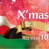 【ヨギボー】続けざま10%OFFキャンペーンとか舐めとんか【クリスマスセール12/25まで】