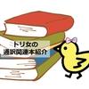 『不実な美女か 貞淑な醜女か』にみる、奇才の通訳者・米原万里の通訳観