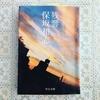 【課題図書の紹介】『残響』保坂和志