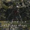 【FF14】 モンスター図鑑 No.017 「マジックドボーンズ(Magicked Bones)」