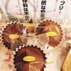 明日の「小麦粉・卵・乳製品を使わない米ぱんと焼き菓子♫