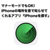 【iPhone Tips】マナーモードでもOK!iPhoneの場所を音で知らせてくれるアプリ『iPhoneを探す』