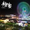 【オススメ5店】桜木町みなとみらい・関内・中華街(神奈川)にある創作和食が人気のお店