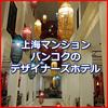 上海マンション バンコク ヤワラートのデザイナーズホテル 価格からアクセス、周辺レストラン情報も