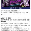 ポケモン剣盾 ダイマックス無しのインターネット大会「スパイクチャレンジ」が開催決定!