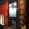 富山ブラックラーメンのように真っ黒なラーメンと真っ黒な焼き飯が美味い「新福菜館本店」
