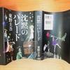 小説「沈黙のパレード」東野圭吾・ガリレオ、再始動!ネタバレ無し!購読前の参考に!