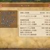 DQ11冒険誌 2017/08/18