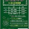 焼津市にあるぴったんCoサークルは独身男女が集う場所☆吉田町で開催される出逢いのパーティが新しい♪