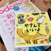 難しい子の子育て真っ最中のママに是非読んでもらいたいkodomoe最新号