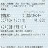 別府ゆけむり号 高速バス乗車券
