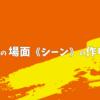 【漫画 小説 ゲーム】物語の場面《シーン》の作り方