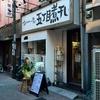 【今週のラーメン1771】 つけめん 油そば 五丁目煮干し (東京・中野) 煮干しつけめん