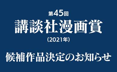 第45回講談社漫画賞(2021年)候補作品決定のお知らせ