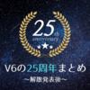 【随時更新】V6の25周年まとめ~解散発表後~ #V626