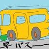 早バス!!