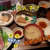 【食レポ】〜かんすけ〜和食が食べたい人に超オススメしたい味!#福岡 #薬院 #ランチ