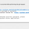 2段階認証したgithubにPushできない時はHTTPS+トークン【Fork】