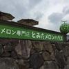 富良野を一大観光地にした3人とメロンスイーツ