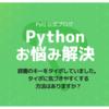 Pythonの実装で、辞書のキーをタイポ(typo)していました。タイポに気づきやすくする方法はありますか?