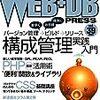 WEB+DB PRESSとDRBDとカレーと