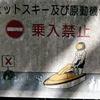 京都 日吉ダムの近くにあった謎の看板