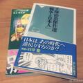 新書サイズの漫画本が気に入った。手塚治虫傑作選「戦争と日本人」