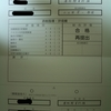 正直不安しかない💦 ~博物館学芸員資格取得科目『博物館資料論』レポート課題完成~