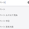 京本大我担になって2週間のクソ新規が、東宝ミュージカル「エリザベート」を初めて観た