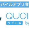 QUOINEX(コインエクスチェンジ)ライト版 スマホアプリの使い方を徹底解説【2019年 最新版】