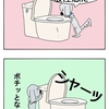 TOTOに水を流す
