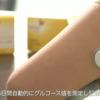 腕に貼るだけで血糖値が自動連続測定できる「FreeStyleリブレ」について