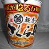 姫路市のフレッシュバザールで「麺屋さくら井監修 地鶏醤油味らぁ麺」(カップ麺)を買って食べた感想