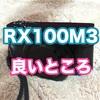 最強高級コンデジ「RX100M3」の良いところを5つ紹介する