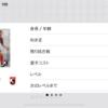 【ウイイレアプリ2019】FP永井謙佑 レベマ能力値!!