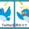 【Twitter】2ヵ月あればフォロワーは1000人増やせます