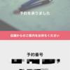 iPhone 12 Pro 512GB パシフィックブルー予約したった〜♪