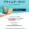 【Amazonプライムデー2018】おすすめ目玉商品まとめランキング【安い買い方のコツ・お得なセール品】